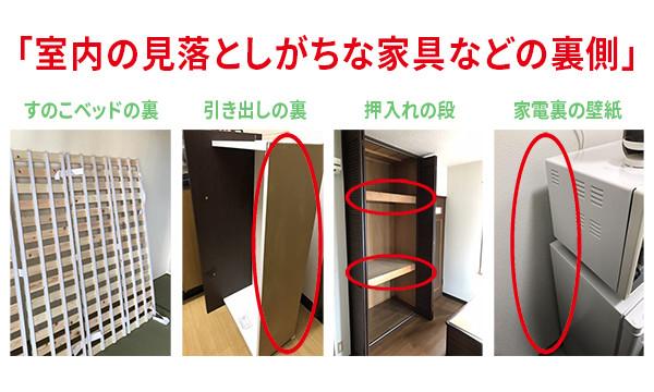 かび臭いときは家具の裏などを確認する。