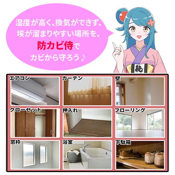 カーテン、エアコン、壁紙、畳を防カビ侍でカビから守ろう