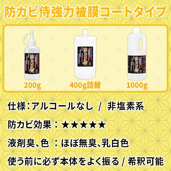 防カビ侍強力被膜コートの使い方と詳細