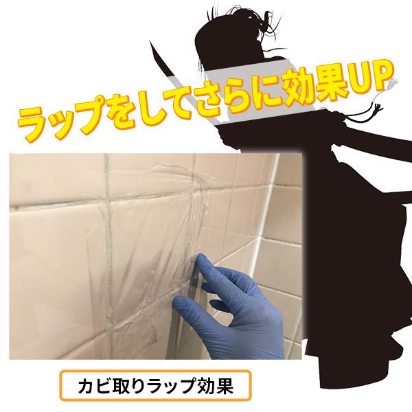 カビ取り剤はラップを使うと効果的。カビ取りラップ効果