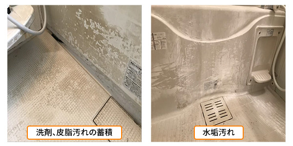 お風呂の湯垢、水垢汚れ