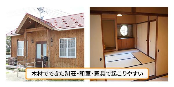 カビ臭は別荘、和室、家具で感じる